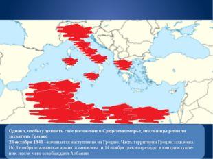 Однако, чтобы улучшить свое положение в Средиземноморье, итальянцы решили зах