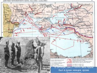 В октябре 1941 г. почти весь Крым был в руках немцев, кроме Севастополя