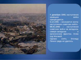 К декабрю 1941 наступление немецких войск прекращается. 5.12.1941 – начинаетс