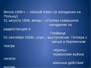 Весна 1939 г. – «Белый план» (о нападении на Польшу) 31 августа 1939, вечер