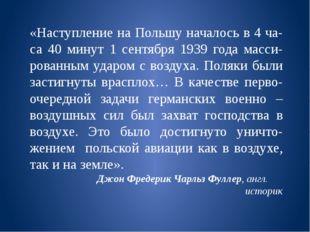 «Наступление на Польшу началось в 4 ча-са 40 минут 1 сентября 1939 года масси