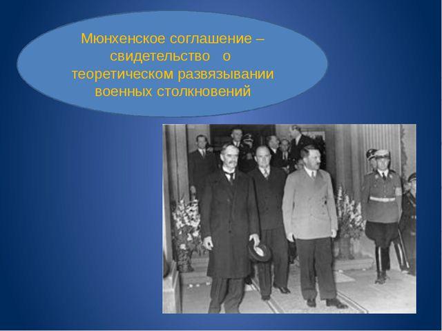 Мюнхенское соглашение – свидетельство о теоретическом развязывании военных ст...
