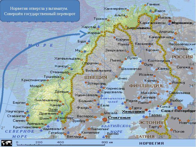 В 4 часа 30 минут командование Тронхейма капитулировало Норвегия отвергла уль...