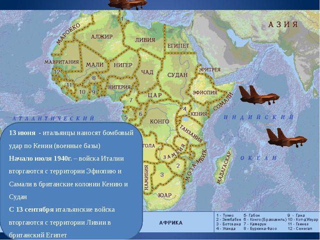 13 июня - итальянцы наносят бомбовый удар по Кении (военные базы) Начало июля...