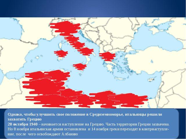 Однако, чтобы улучшить свое положение в Средиземноморье, итальянцы решили зах...