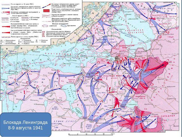 Блокада Ленинграда 8-9 августа 1941