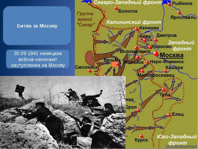Битва за Москву 30.09 1941 немецкие войска начинают наступление на Москву