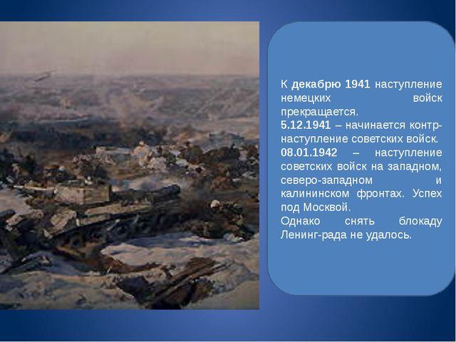 К декабрю 1941 наступление немецких войск прекращается. 5.12.1941 – начинаетс...