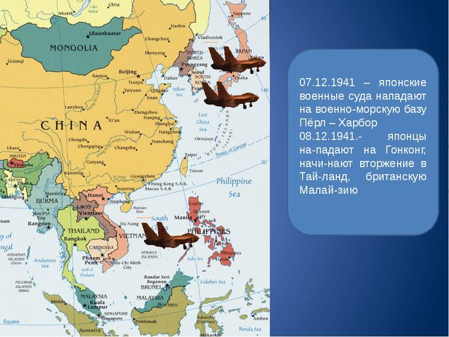 07.12.1941 – японские военные суда нападают на военно-морскую базу Пёрл – Хар...