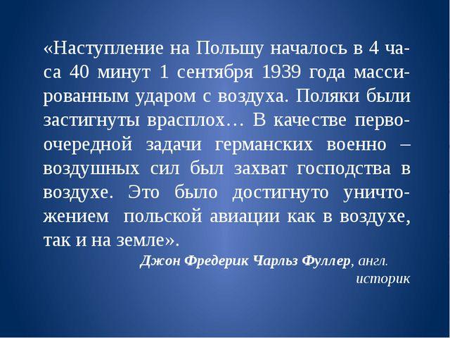«Наступление на Польшу началось в 4 ча-са 40 минут 1 сентября 1939 года масси...