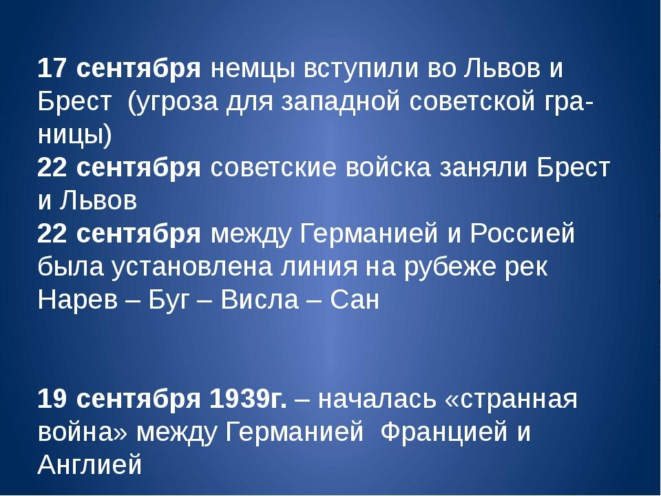 17 сентября немцы вступили во Львов и Брест (угроза для западной советской гр...