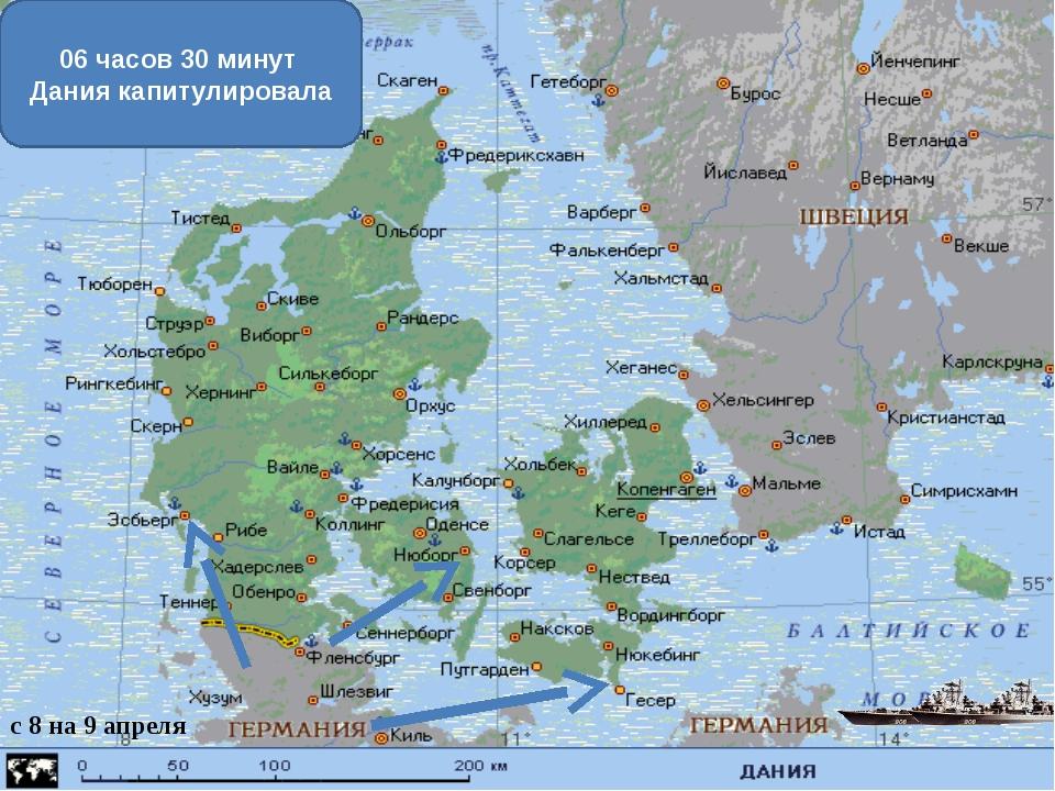 с 8 на 9 апреля 06 часов 30 минут Дания капитулировала