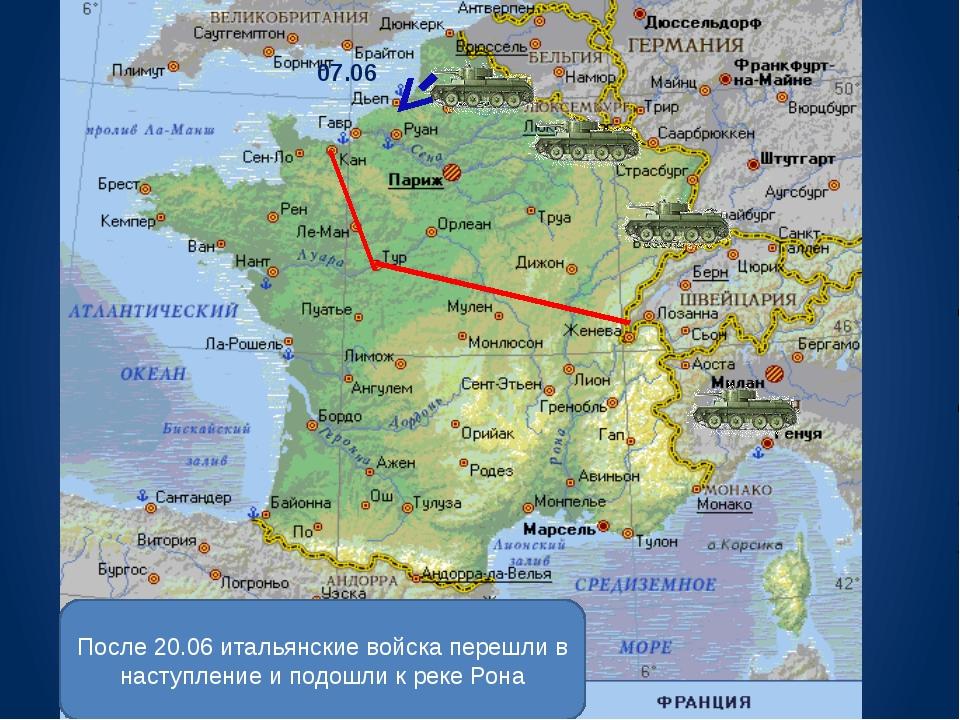 07.06 12.06. 10-я фр.армия чуть западнее Дьепа капитулировала 10.06. в 11.00...