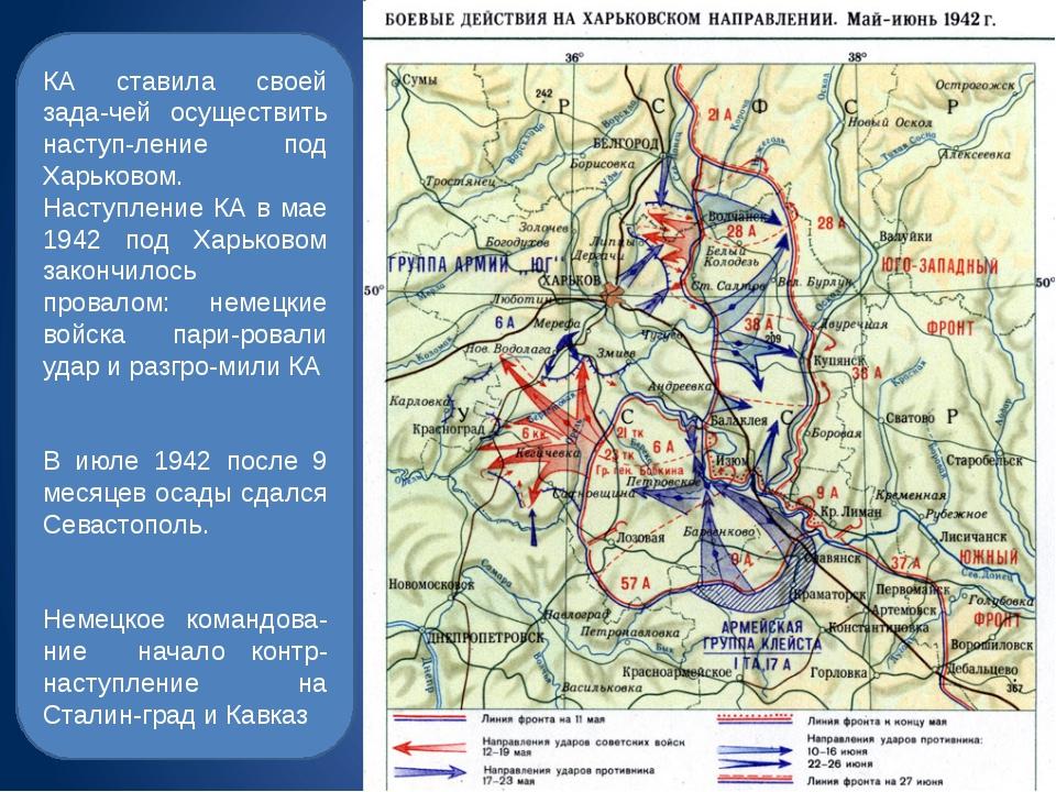 КА ставила своей зада-чей осуществить наступ-ление под Харьковом. Наступление...