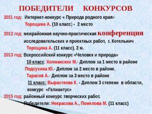 2011 год: Интернет-конкурс « Природа родного края»  Торощина А. (10 класс)