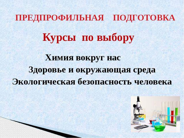 Химия вокруг нас Здоровье и окружающая среда Экологическая безопасность че...