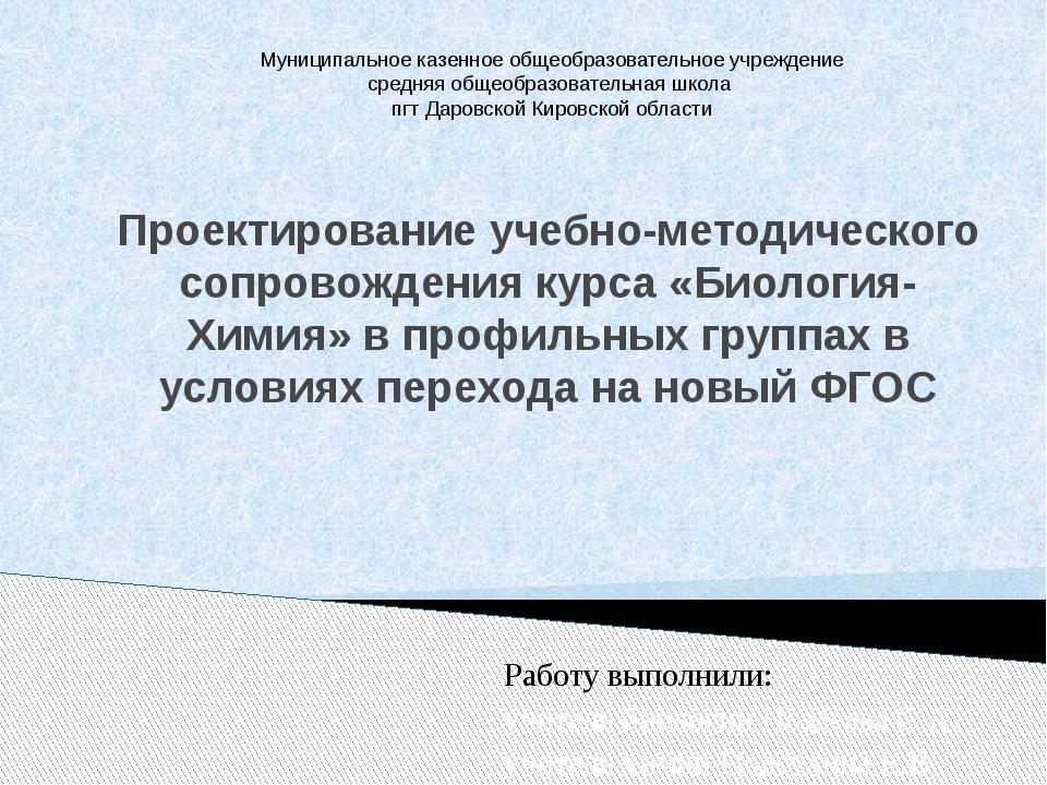 Проектирование учебно-методического сопровождения курса «Биология-Химия» в пр...