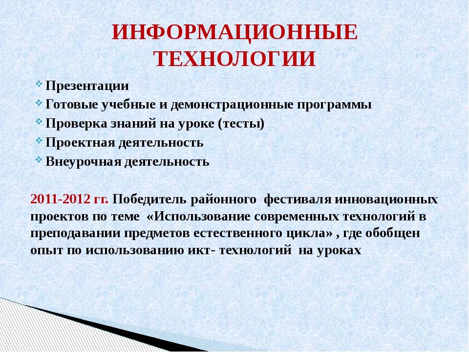 Презентации Готовые учебные и демонстрационные программы Проверка знаний на у...