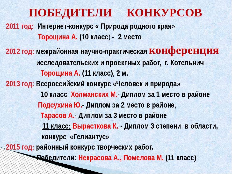 2011 год: Интернет-конкурс « Природа родного края»  Торощина А. (10 класс)...