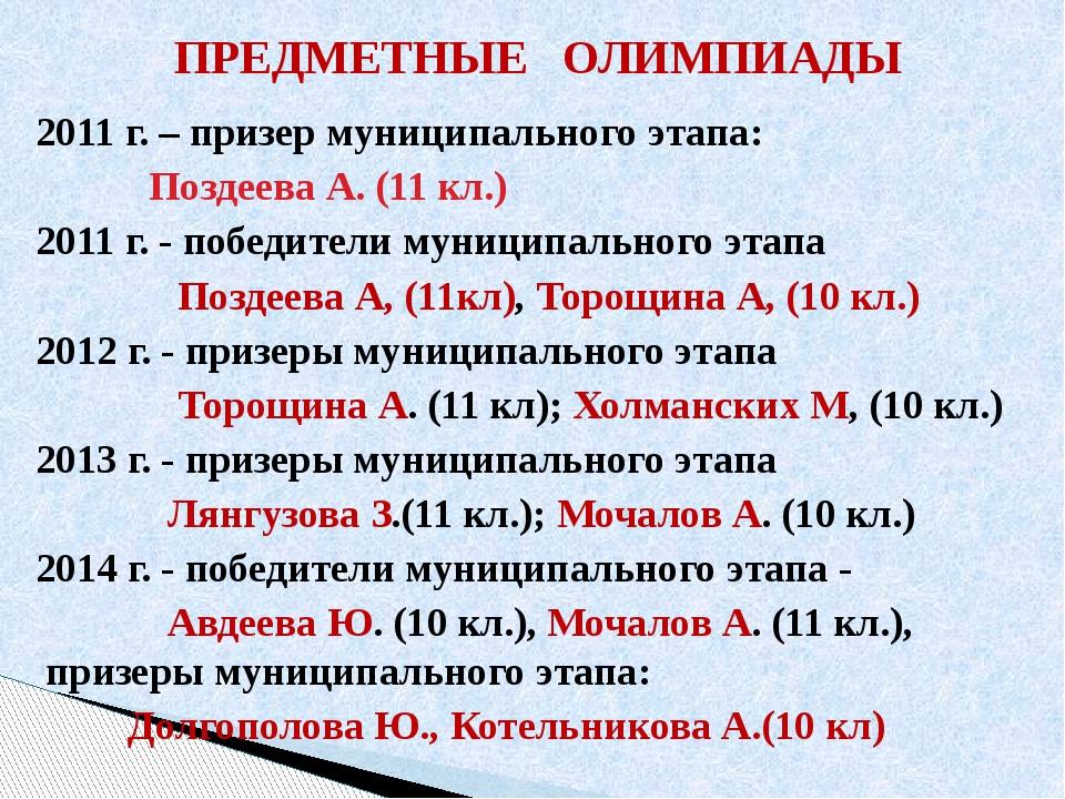2011 г. – призер муниципального этапа:  Поздеева А. (11 кл.) 2011 г. - побе...