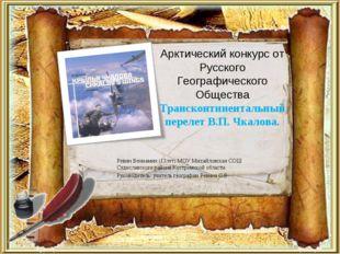 Арктический конкурс от Русского Географического Общества Трансконтинентальный