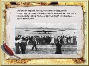 Основная задача, которую ставили перед собой советские летчики, а именно — пе