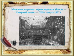 Москвичи встречают героев перелета Москва — Северный полюс — США. Август 1937