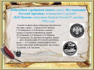 Юбилейная серебряная монета серии «Исследование Русской Арктики» номиналом 25