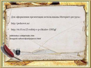 bibliotekar.ru/rus/index.htm lenagold.ru/fon/clipart/p/pero4.html Для оформл