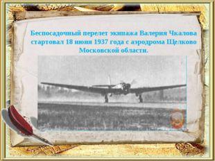 Беспосадочный перелет экипажа Валерия Чкалова стартовал 18 июня 1937 года с а