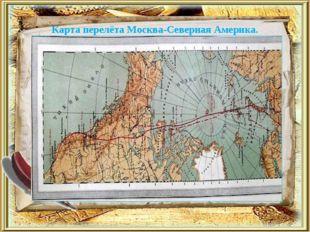 Карта перелёта Москва-Северная Америка.