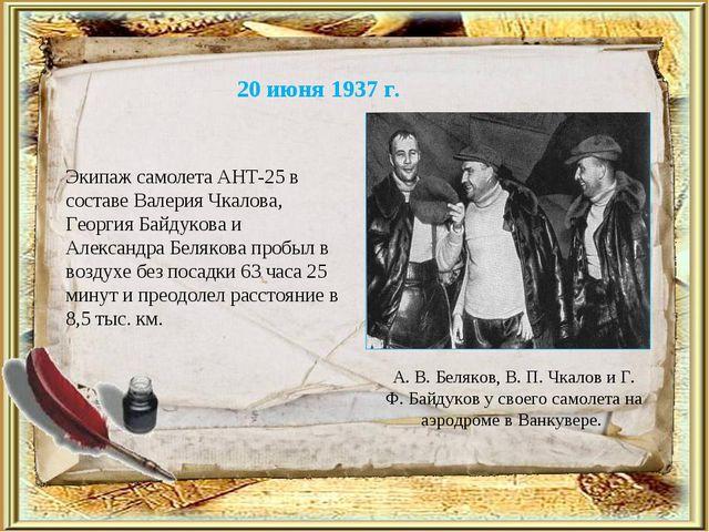А. В. Беляков, В. П. Чкалов и Г. Ф. Байдуков у своего самолета на аэродроме в...