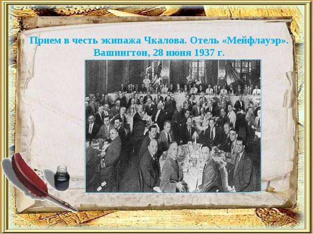 Прием в честь экипажа Чкалова. Отель «Мейфлауэр». Вашингтон, 28 июня 1937 г.