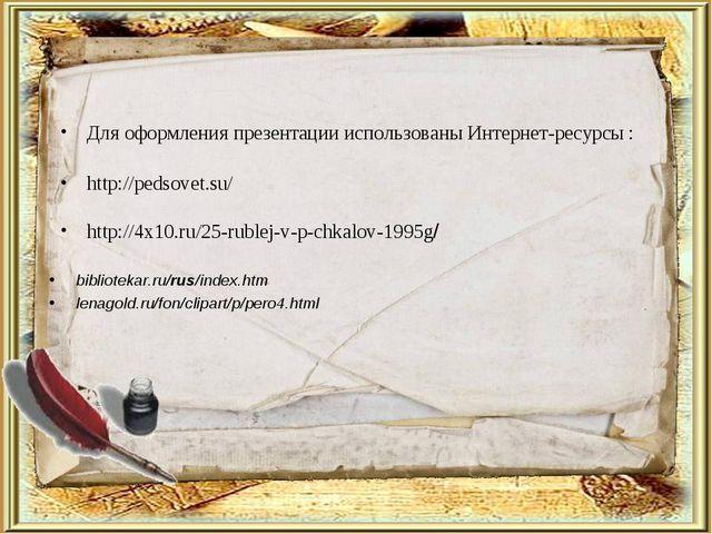 bibliotekar.ru/rus/index.htm lenagold.ru/fon/clipart/p/pero4.html Для оформл...