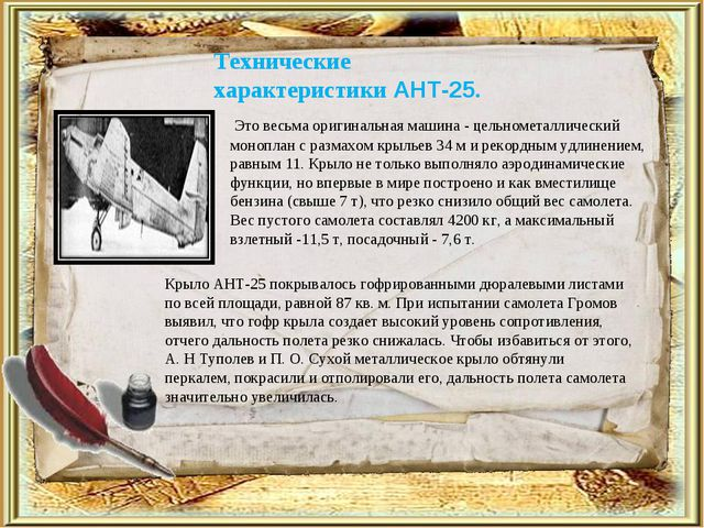 Технические характеристики АНТ-25. Это весьма оригинальная машина - цельномет...