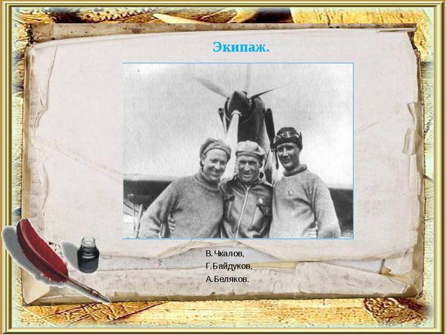 Экипаж. В.Чкалов, Г.Байдуков, А.Беляков.