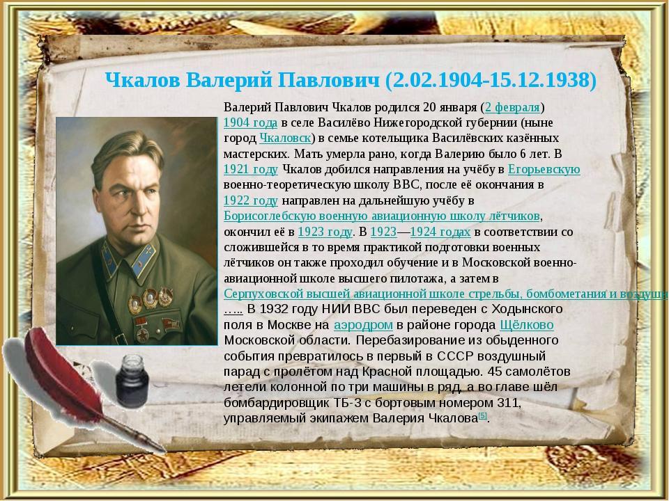 Чкалов Валерий Павлович (2.02.1904-15.12.1938) Валерий Павлович Чкалов родилс...