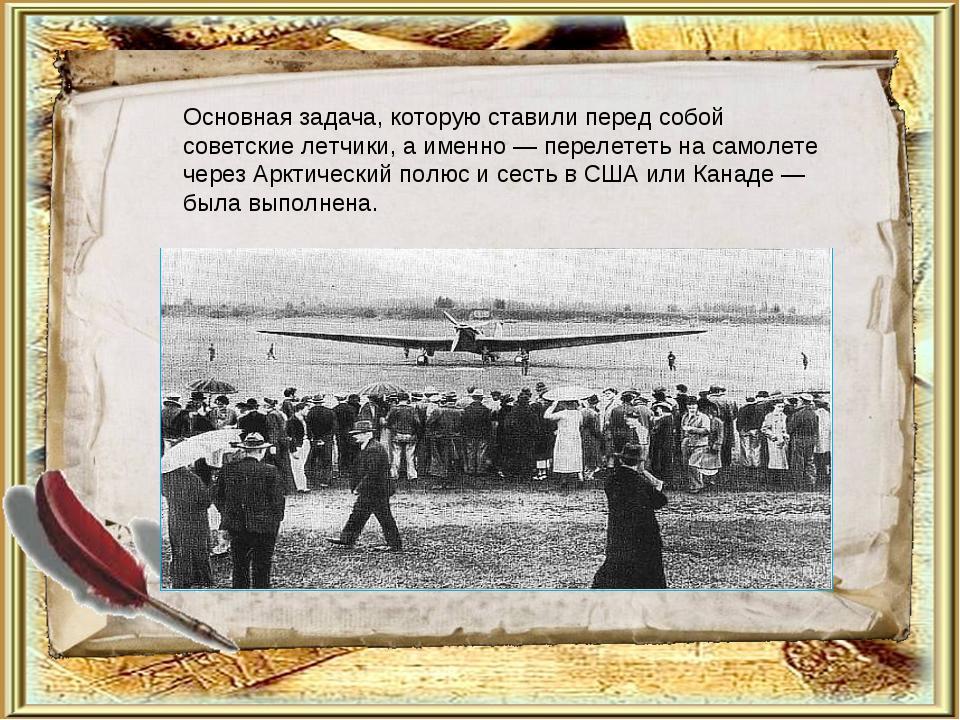 Основная задача, которую ставили перед собой советские летчики, а именно — пе...