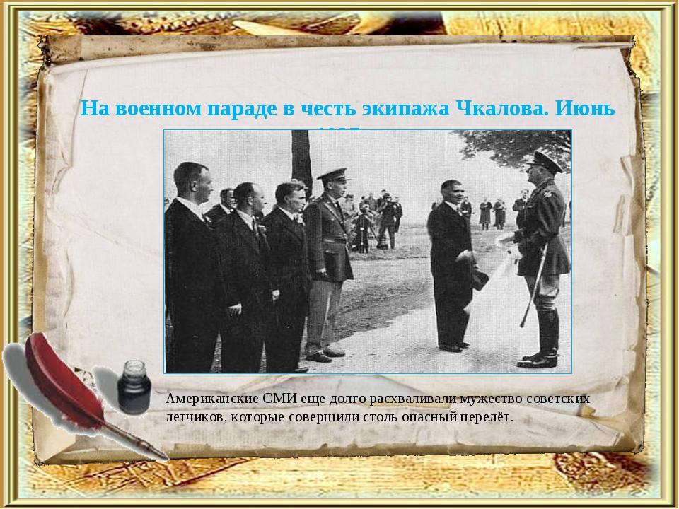 На военном параде в честь экипажа Чкалова. Июнь 1937 г. Американские СМИ еще...