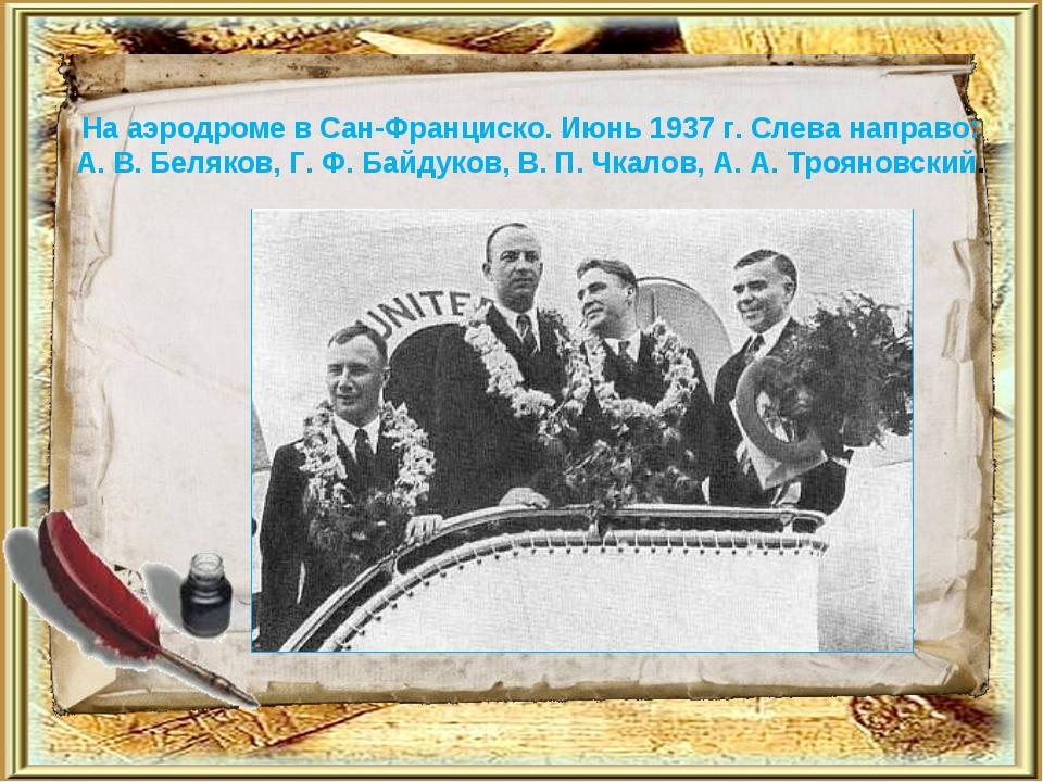 На аэродроме в Сан-Франциско. Июнь 1937 г. Слева направо: А. В. Беляков, Г. Ф...