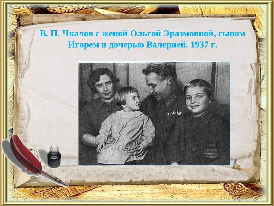 В. П. Чкалов с женой Ольгой Эразмовной, сыном Игорем и дочерью Валерией. 1937...