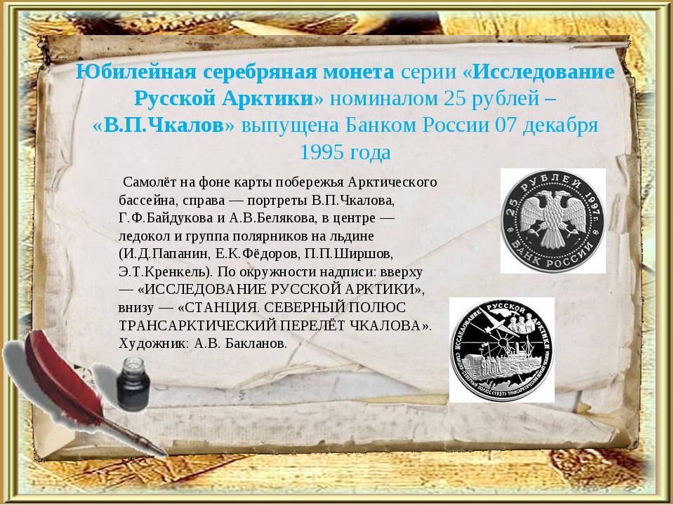 Юбилейная серебряная монета серии «Исследование Русской Арктики» номиналом 25...