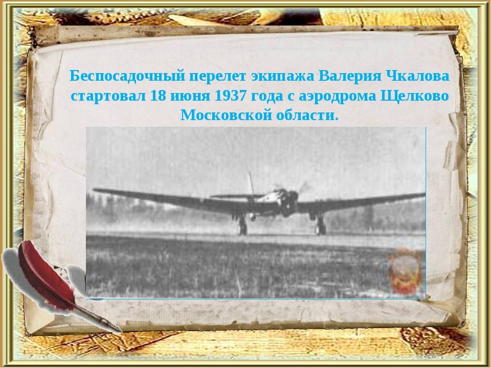 Беспосадочный перелет экипажа Валерия Чкалова стартовал 18 июня 1937 года с а...