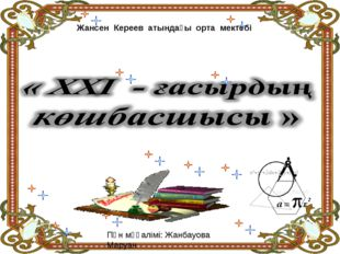Жансен Кереев атындағы орта мектебі Пән мұғалімі: Жанбауова Маруан