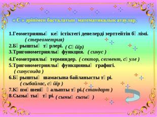 ( стереометрия) ( Сүйір) ( синус ) ( сектор, сегмент, сәуле ) ( синусоида ) (