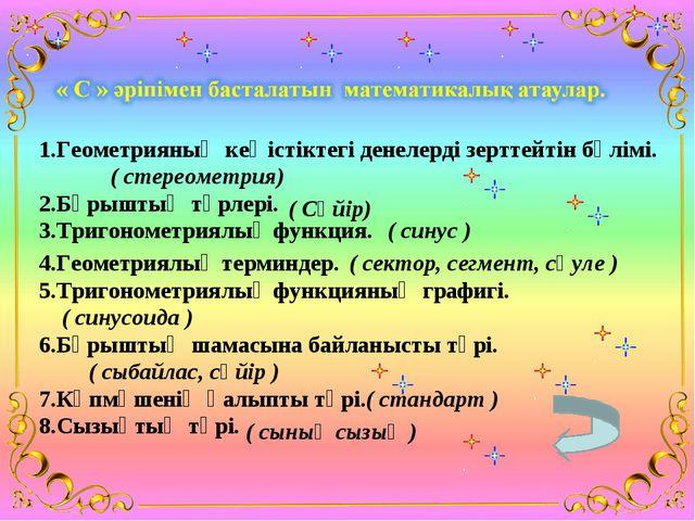 ( стереометрия) ( Сүйір) ( синус ) ( сектор, сегмент, сәуле ) ( синусоида ) (...