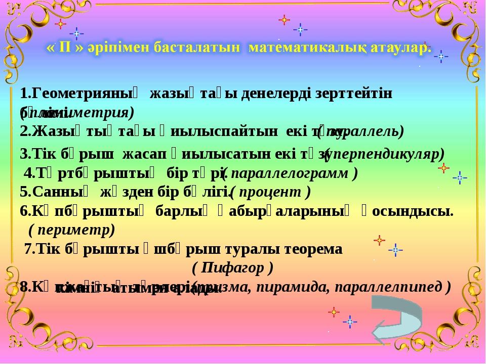 ( планиметрия) ( параллель) ( перпендикуляр) ( параллелограмм ) ( процент ) (...