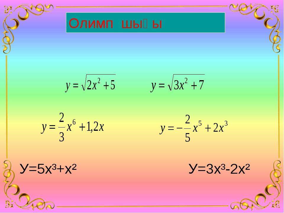Олимп шыңы У=5х³+х² У=3х³-2х²