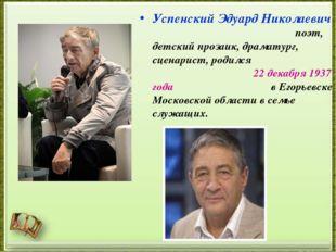 Успенский Эдуард Николаевич поэт, детский прозаик, драматург, сценарист, роди