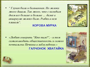 """http://aida.ucoz.ru """" Глупая была и балованная. Но молока много давала. Так м"""